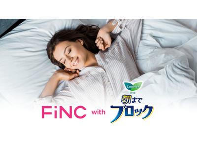 「FiNC」ミッション企画 with「ロリエ 朝までブロック」 ナプキン選びで朝が変わる(※)!?