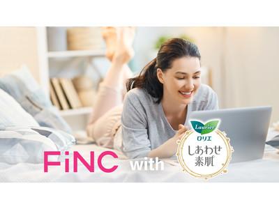 FiNCミッション企画 with 「ロリエ しあわせ素肌 通気超スリム」
