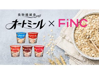 旭松食品「オートミール」×FiNC タイアップ企画
