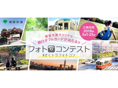 乗って、歩いて、みつけよう!FiNCアプリで「東京さくらトラム(都電荒川線)フォトコンテスト」を開催!