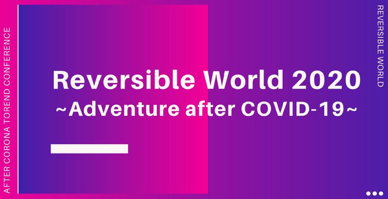 【イベントレポート公開】「Reversible World 2020 ~Adventure after COVID-19~」(テレビ東京等主催)に弊社代表の嶋田が登壇