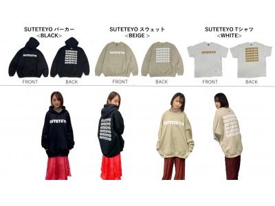 テレ東「捨ててよ、安達さん。」がファッションブランド【TANGTANG】とのコラボウェアを限定発売!監修は安達祐実!