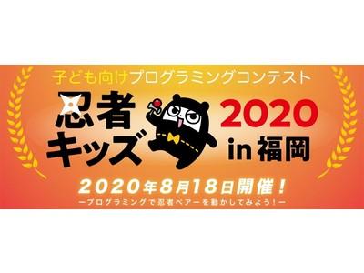 プログラミングコンテスト「忍者キッズ2020 in 福岡」~ プログラミングで忍者ベアーを動かしてみよう! ~