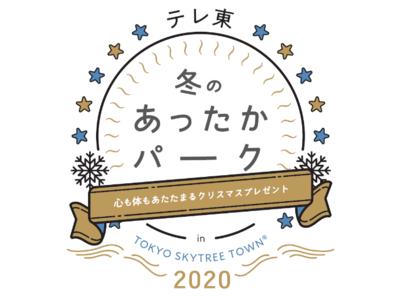 テレビ東京のクリスマスイベントを東京スカイツリータウン(R)で開催!!『テレ東 冬のあったかパーク2020 in TOKYO SKYTREE TOWN(R)』