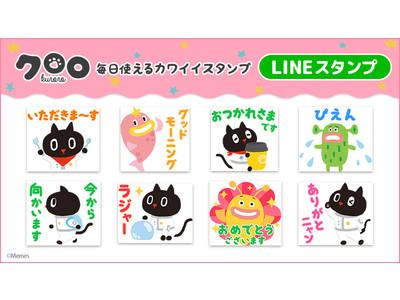 台湾の人気キャラクター「クロロ」のLINEスタンプ第2弾販売開始!