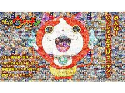 新たな幕開け!みんなのともだち、出てこい楽しい妖怪たち♪「妖怪ウォッチ」新シリーズ『妖怪ウォッチ♪』放送決定!!