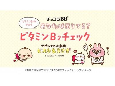 「カナヘイの小動物 ピスケ&うさぎ」と「チョコラBB(R)」webコンテンツが期間限定コラボ!