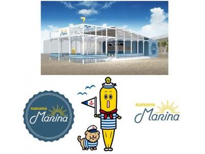 ナナナな海の家が今年も鎌倉・由比ガ浜にオープン!