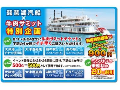 暑い夏をブッ飛ばせ!涼しい琵琶湖上も楽しもう!遊覧船ミシガン乗船料20%OFF!「牛肉サミット2018ザ・ファイナル!」
