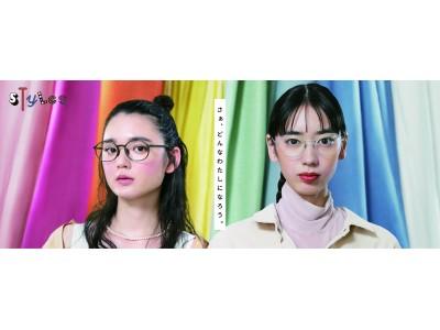 なりたい自分の雰囲気に合わせて選べるメガネ アクセサリー感覚で掛けられる「Styles」8月20日(木)より発売