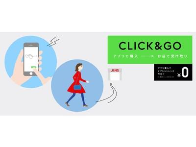 アプリで商品選びから決済まで完結。待ち時間なく店舗でお受け取りが可能に 「CLICK&GO」2020年10月13日(火)よりサービス提供開始