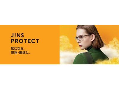 JINSの花粉・乾燥対策メガネシリーズがリニューアル「JINS PROTECT」シリーズ 発売
