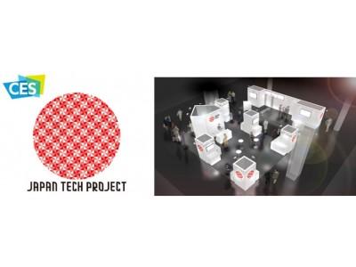ユーレカ・パーク(Eureka Park)に日本の最新のテクノロジーが集結!「CES2019 JAPAN TECH」の出展企業7社が決定!!