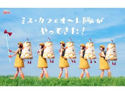 『ミス・カフェオーレ隊』があなたの街にやってくる!「ミス・カフェオーレ隊がやってきた!」イベント開催 6月2日(土) 大阪にある ららぽーとEXPOCITYにてスタート!