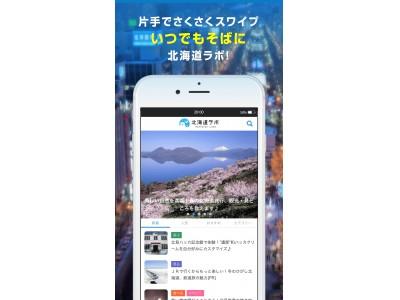 北海道旅行のガイドブック代わりに!月間最大100万PVを超えるWebサイト「北海道ラボ」がiOS/Androidにてアプリをリリース!