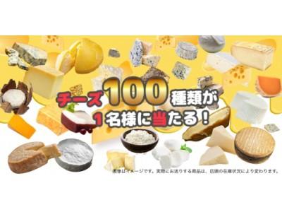 チーズ100種類が1名様に当たる!Twitterキャンペーンを7/20まで開催