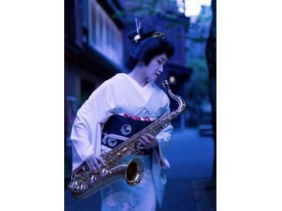10周年の感謝を込めて・・・。金沢ジャズストリートが地域や世代を超え、城下町をジャズに溢れる3日間とします。