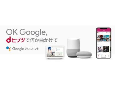 「dヒッツ」がリニューアル!新しい音楽との出会いを今以上に演出!Google アシスタント対応スマートスピーカーでも音楽を楽しめる~7/1より「dヒッツ7周年 777キャンペーン」開催!~