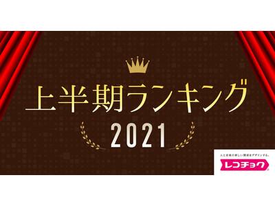 「レコチョク上半期ランキング2021」「レコチョク上半期サブスクランキング2021」「dヒッツ上半期ランキング2021」発表!