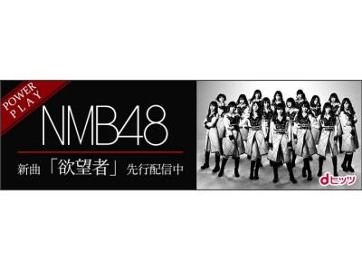 NMB48新曲「欲望者」、dヒッツにて2週間独占先行配信開始!