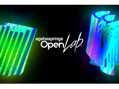 豪華音楽ワークショップ『agehasprings Open Lab. vol.2』開催決定!公開ワークショップ参加ボーカリスト1名限定募集!エントリーはEggsにて~MCはグランジ遠山~