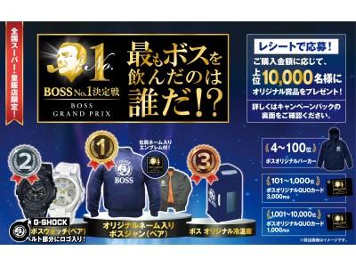 「『BOSS』No.1決定戦 最も『BOSS』を飲んだのは誰だ!?」キャンペーン実施