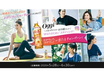 サントリー「特茶 カフェインゼロ(特定保健用食品)」リニューアル発売にあわせて人気女性雑誌Oggiとコラボレーション!アクティブな毎日をサポート