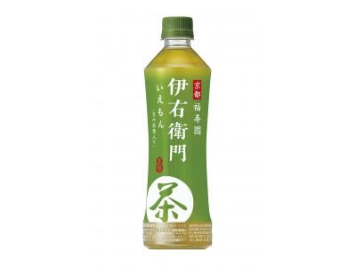 サントリー緑茶「伊右衛門」旨み茶葉入りにリニューアル