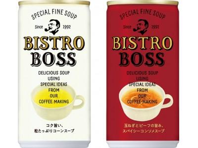 コーヒーじゃない「BOSS」「BOSS」ビストロ始めました。スープシリーズ 「ビストロボス」 自動販売機限定で9月18日(火)新発売