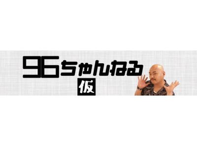 安田大サーカスクロちゃん、公式YouTubeチャンネルを開設!