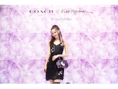 COACH x KIKO MIZUHARA カプセルコレクション ローンチイベント開催
