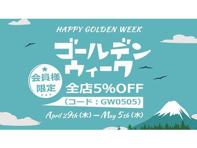 【GWキャンペーン】明日から7日間、FLEXISPOT会員特典GWキャンペーンが開催!全店5%OFFで大セールに注目!