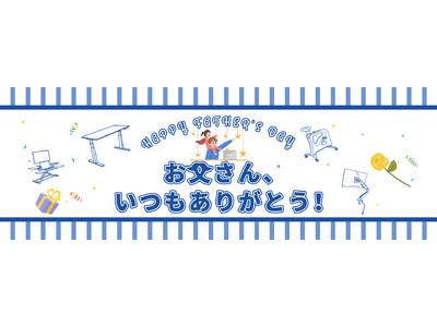 【父の日ギフト】2021年の「父の日」にFLEXISPOTは5000円までお得なクーポンがあり、特別キャンペーンが開催中!