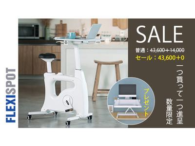 超破格SALE☆FLEXISPOTデスクバイク V9が一つ買って豪華プレゼントが一つ進呈!!