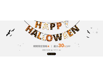【ハロウィンに最大30%OFF!!】FLEXISPOT・JP公式サイトにて3日間限定のスペシャルハロウィンセールもう開催いたしました!!