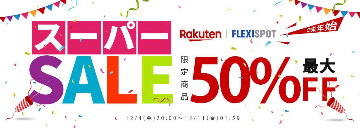 【年末年始限定ビッグセール】今年最後の『楽天スーパーSALE 』開催!一週間に人気商品が最大50%OFFの大値下げを注目!