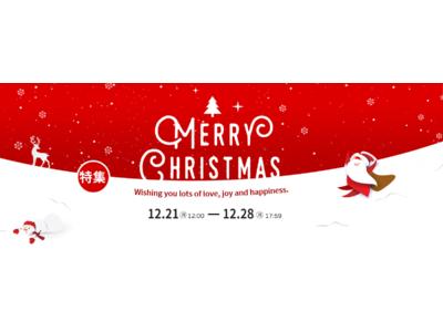 【今日から始まり!クリスマス限定セール!】FLEXISPOT公式サイトにクリスマス特典キャンペーン活動は今日から一緒に盛り上がりましょう!