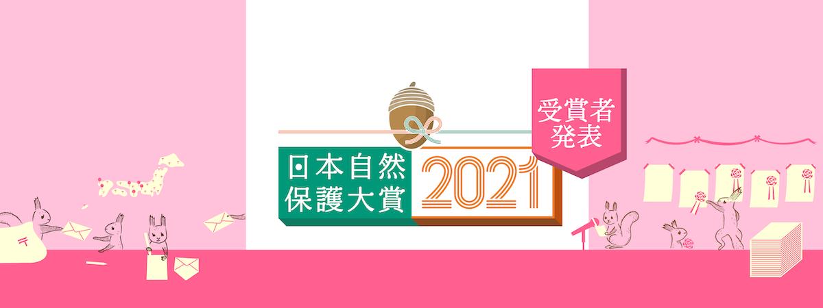 「日本自然保護大賞2021」の授賞者が決定!
