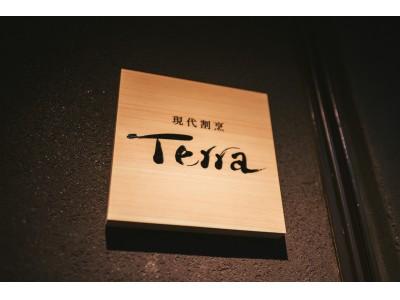 1組2名様以上のご利用でなんと1名様分無料!!現代割烹TerraがOPEN 一周年を記念して高級和食としては異例のキャンペーンを期間限定で実施!!