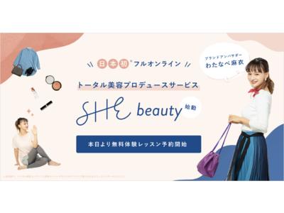 SHE、トータル美容プロデュースサービス「SHEbeauty」始動。ブランドアンバサダーにわたなべ麻衣さんが就任