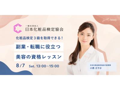 日本化粧品検定協会とSHEbeautyが共同で資格取得イベントを実施。「副業・転職に役立つ美容の資格レッスン」8月7日(土)開催