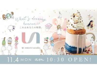 人間/動物/地球に優しいスイーツドリンクやフードを提供するAll plant-basedカフェ「u omotesando(ユー オモテサンドウ)」が2019年11月4日(月・祝)、表参道にオープン!