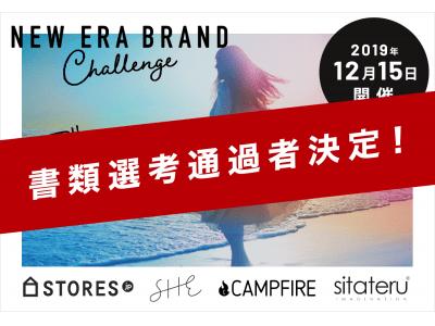 新時代を創る女性ブランドプロデューサーを生み出す「NEW ERA BRAND Challenge」1次審査を通過した29名が決定!