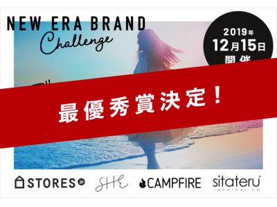 応募総数129通の中からついにグランプリが!新時代を創る女性ブランドプロデューサーを生み出す「NEW ERA BRAND Challenge」