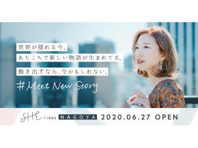 キャリアスクール「SHElikes」の新拠点「SHE Nagoya」が2020年6月名古屋駅前徒歩5分にオープン。