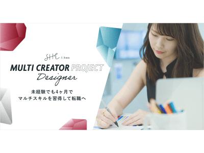 SHE、マルチクリエイターを本気で目指す方のための4ヶ月間の特別プロジェクト「MULTI CREATOR PROJECT Designer」、始動。