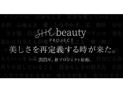 """""""美しさ""""を、再定義する時が来た。SHE、2021年にビューティー領域をトータルプロデュースする劇的BeforeAfterプロジェクト「SHEbeauty」を始動。"""