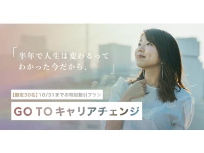 SHE、10月31日までの期間限定で「GO TO キャリアチェンジプラン」を特別提供開始。