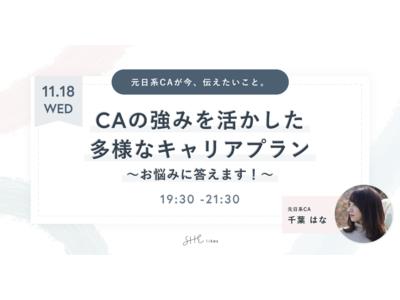 【11月18日(水)】SHE、元日系客室乗務員を迎えCA向けキャリア相談会を無料開催