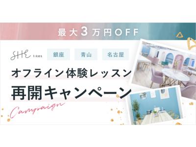 SHE、銀座・青山・名古屋の全拠点でオフライン体験レッスン再開キャンペーンを実施。最大で入会金3万円OFFも